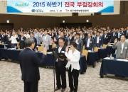 전국부점장회의 (1)