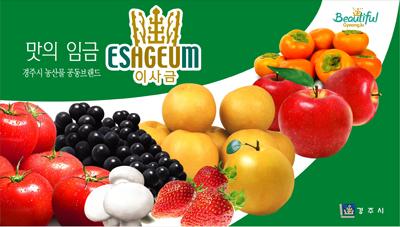 4. 경주시 대표 농산물 브랜드 이사금(5단 광고용)
