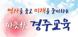 kyungju_edu