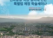 1. 신라왕경 복원·정비에 관한 특별법 제정 학술세미나 개최