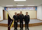 20200204 경주소방서, 의용소방대 연합회장 이 취임식 진행(3)