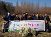 7. 경주시 징수과, 황성공원 주변 환경정비활동 실시