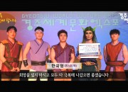 경주엑스포 인피니티 플라잉 공연팀이 함께 제작해 공개한 응원영상