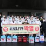 의용소방 연합회, 학원·교습소 방역봉사