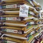 한수원, 이사금쌀 특별 구매