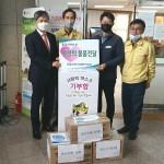 한수원 품질계획팀, 마스크와 손소독제 기부