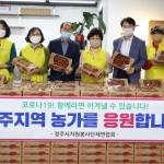 지역농가 살리기 방울토마토 공동구매