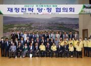 1-5. 당정협의회 개최 및 국비확보방안 논의(단체사진)