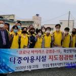 안강 청소년지도위원회, 다중이용시설 지도 검검