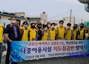 6. 안강읍청소년지도위원회, 다중이용시설 지도 검검
