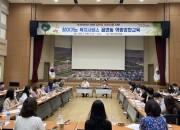 2. '복지현장 읍면동 활성화를 위한 찾아가는 복지서비스'역량강화교육 실시 (1)
