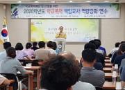 20200708_경주교육지원청_2020 학교폭력 책임교사 연수2