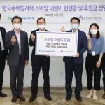 한수원, 백혈병어린이재단에 '사랑의 천사 헌혈증' 전달