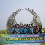 세계 청년들 자전거로 평화를 향해 달린다
