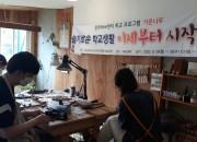 20200826_경주교육지원청_복교프로그램 운영 (1)