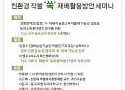 3. 2020 경주 들쑥날쑥 문화제, 친환경작물 쑥 재배활용방안 세미나 열려
