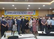 7. 경주지역 노사민정 융합교류회 노동법 교육 실시 (2)