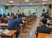 20200925_경주교육지원청_교육과정 담당자 협의회 개최