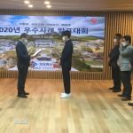 2020 우수사례(체납세 징수) 발표대회 최우수상 수상