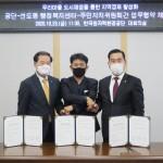 원자력환경공단, 선도동·주민단체 업무협약 체결