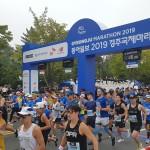 '동아일보 2020 경주마라톤 언택트 레이스' 개최