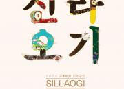 2020 신라오기 포스터 최종O