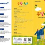 안강청소년문화의집, 방과후아카데미 참가자 모집