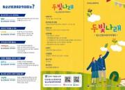 2. 안강청소년문화의집 '두빛나래', 2021 청소년방과후아카데미 참가자 모집