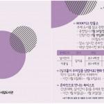 시립도서관 신년맞이 '행복하소', 'BOOK치고 만들고' 개최