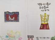 3. 경주 시립도서관 소속 독서동아리, 동아리 활동 통해 책 발간 (1)