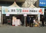 5. 코로나19 극복! 경주시 '청품' 토마토 특판행사 진행