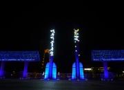 경주엑스포대공원은 자폐인식 개선을 위한 '푸른 빛을 켜요' 캠페인에 동참해 정문에 푸른조명을 점등하고 있다.-1