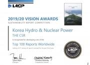 사진1. LACP 비전어워드 수상 인증서(글로벌 1위)