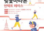 2. 제29회 경주벚꽃마라톤대회, 비대면·언택트 레이스로 개최