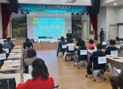 6. 경주시 평생학습가족관, 2021년 상반기 평생학습 강사 오리엔테이션
