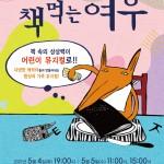 어린이날 특별기획 뮤지컬 '책 먹는 여우'
