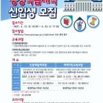 평생학습대학, 수강생 모집