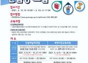 6. 경주시 평생학습가족관, 2021년 평생학습대학 수강생 모집